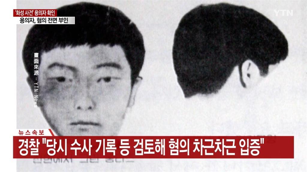 快新聞/殺14人性侵9人 韓國34年懸案「華城連環殺人案」宣告結案
