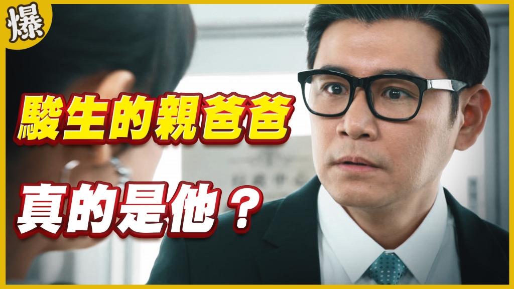 《黃金歲月-EP68采片段》邦駿生的親爸爸   真的是他?