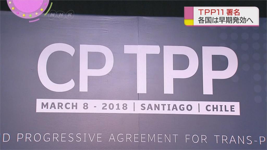 台申請加入CPTPP 日公開歡迎 中再搬「一中論」