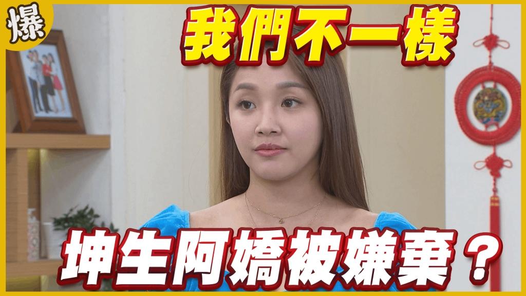 《黃金歲月-EP63精采片段》我們不一樣   坤生阿嬌被嫌棄?