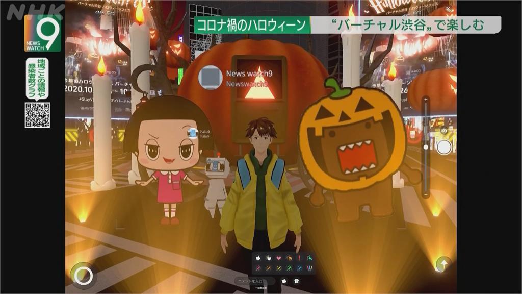 疫情下VR創商機 日本業者推出虛擬萬聖節 還有虛擬市場 可下單購物