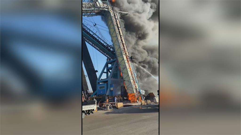 台中港卸煤機起火濃煙竄天   高空、地面同步射水滅火