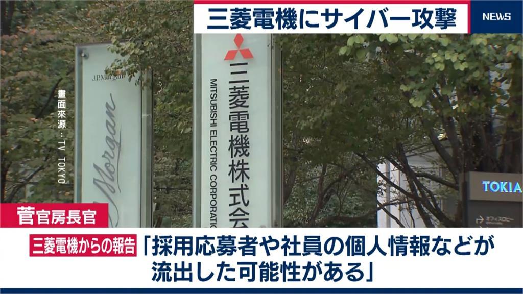 三菱電機疑遭中國駭入 日本政府否認機密外洩