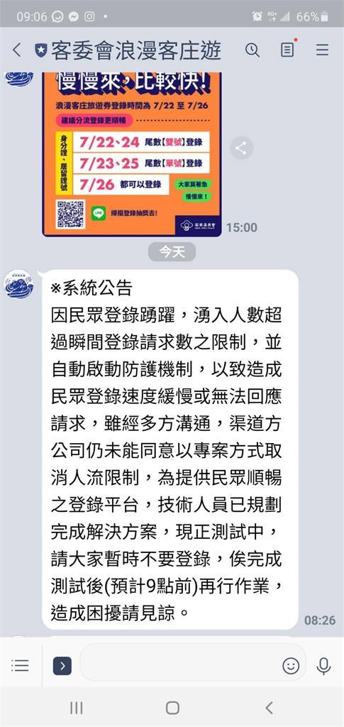 快新聞/浪漫客庄旅遊券卡卡! 官方LINE公告「測試中」民眾暫不要登錄