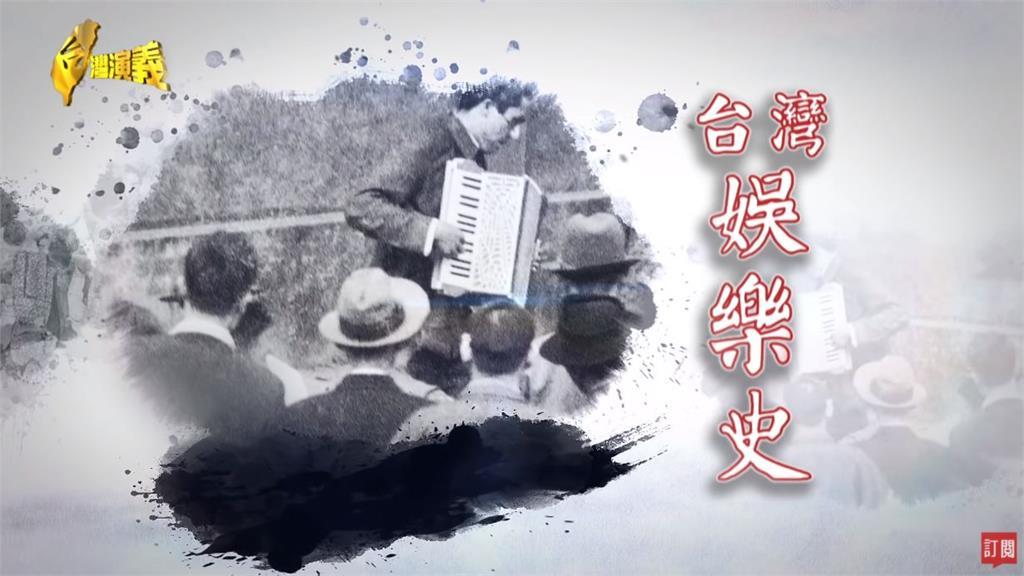 台灣演義/回顧寶島最早庶民娛樂 台灣人愛娛樂的故事|2021.07