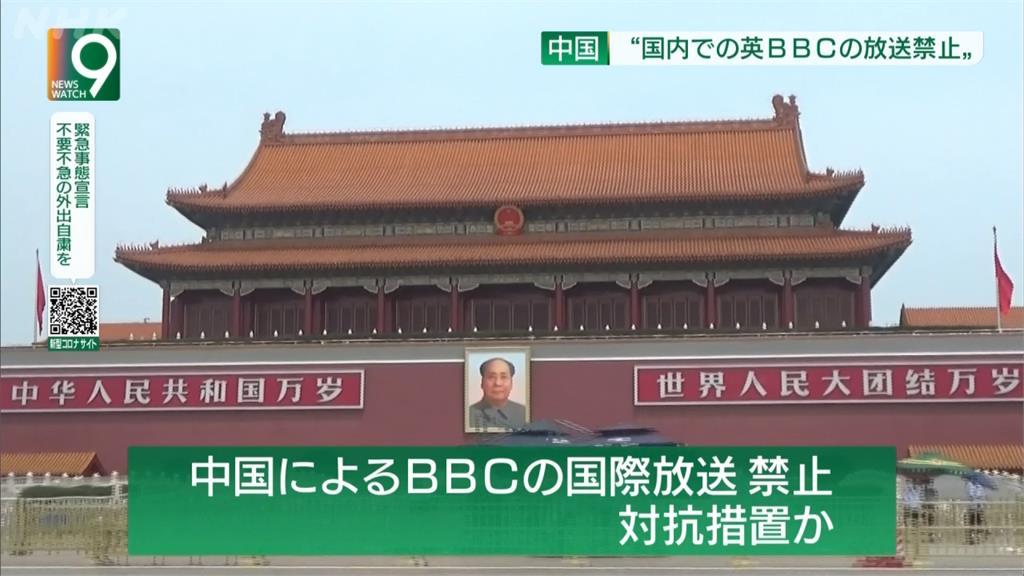中國指控「報導不實」!禁播BBC世界新聞頻道 香港電台也宣布跟進