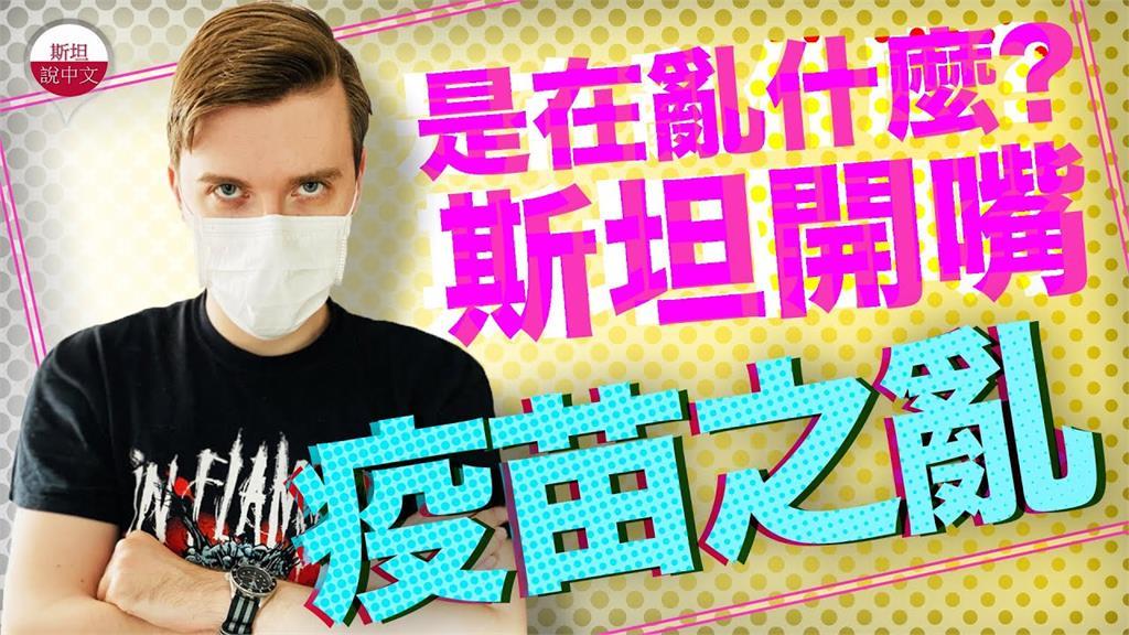 用過都說爛!中國疫苗效果差 波蘭網友嗆:打了還會確診