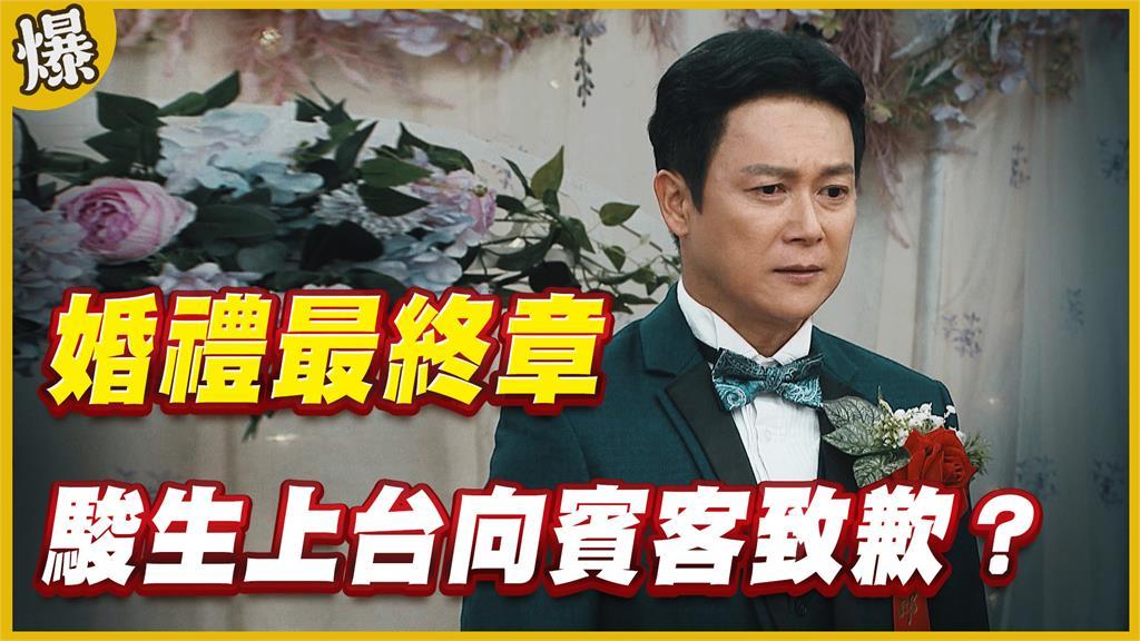 《黃金歲月-EP65 精采片段》婚禮最終章  駿生上台向賓客致歉?
