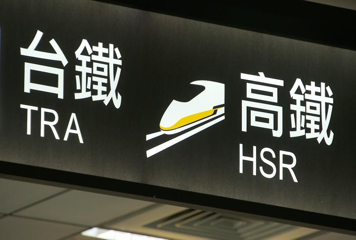 台鐵工會籲改革不用等 增北高直達車與高鐵競爭