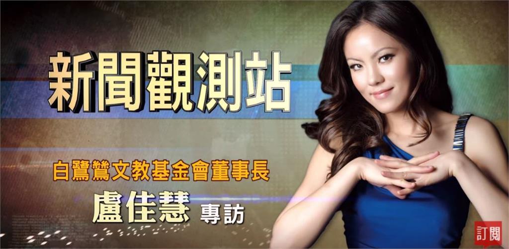 新聞觀測站/勇闖跨界鋼琴家 專訪白鷺鷥董事長盧佳慧