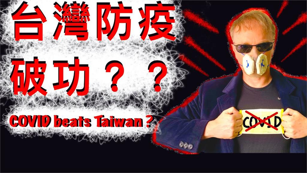 本土疫情大爆發!外籍教授籲:現在做好1件事 台灣每人都會是英雄
