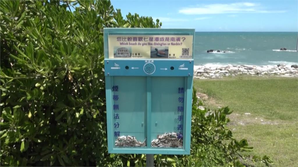 喜歡七星潭還是南濱?投票箱竟是「菸蒂垃圾桶」