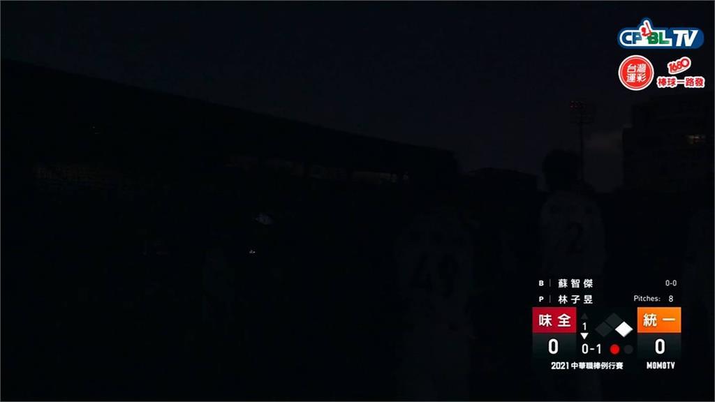 中華職棒台南賽事停電一片黑!球迷:以為手機壞了