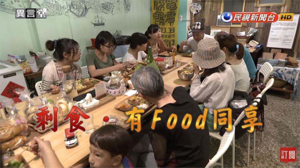 異言堂/食物共享概念!惜食團體推行「有Food同享」