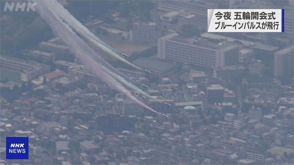 東京奧運今晚開幕 「藍色衝擊」57年後再飛越東京上空