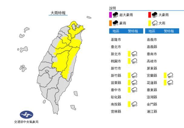 快新聞/夜晚雨彈來襲 桃竹苗、新北等8縣市大雨特報