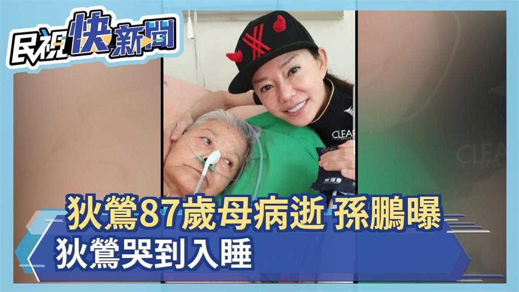 狄鶯87歲母病逝 孫鵬曝:狄鶯哭到入睡