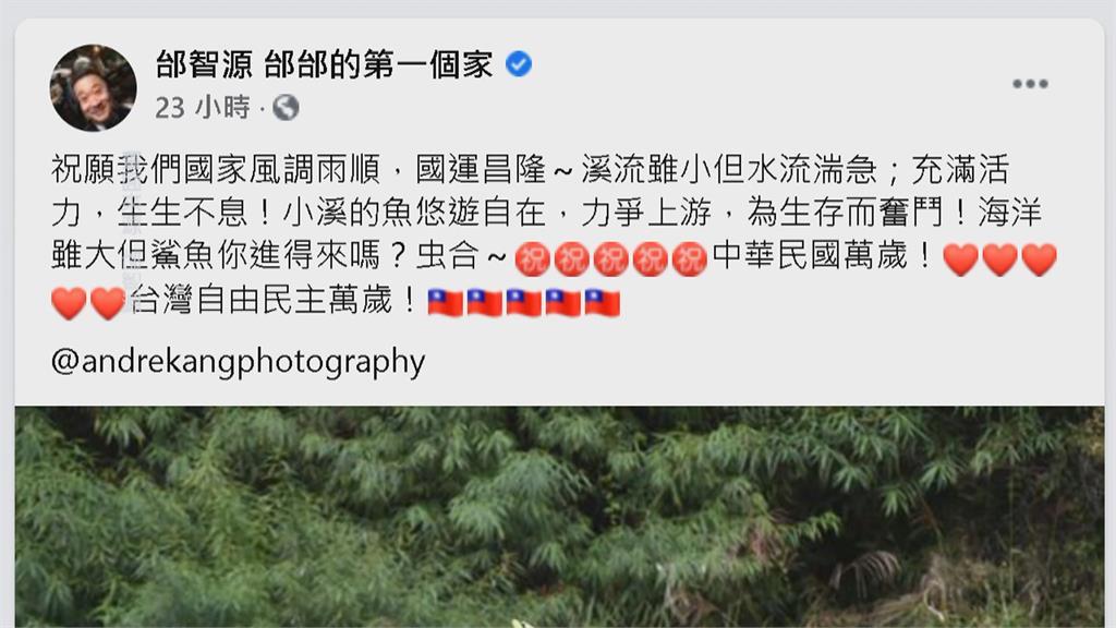 邰智源發文台灣自由民主萬歲 總統驚喜親回文