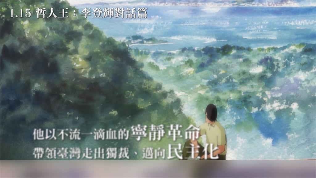 李登輝冥誕紀念放映會 傳遞台灣民主精神