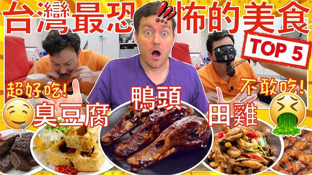戴眼罩盲測台灣5大「恐怖美食」 英國人一咬崩潰顫抖:我吃了什麼