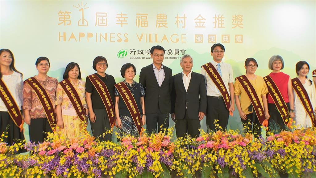 首屆「幸福農村金推獎」農委會表揚卓越農業推廣