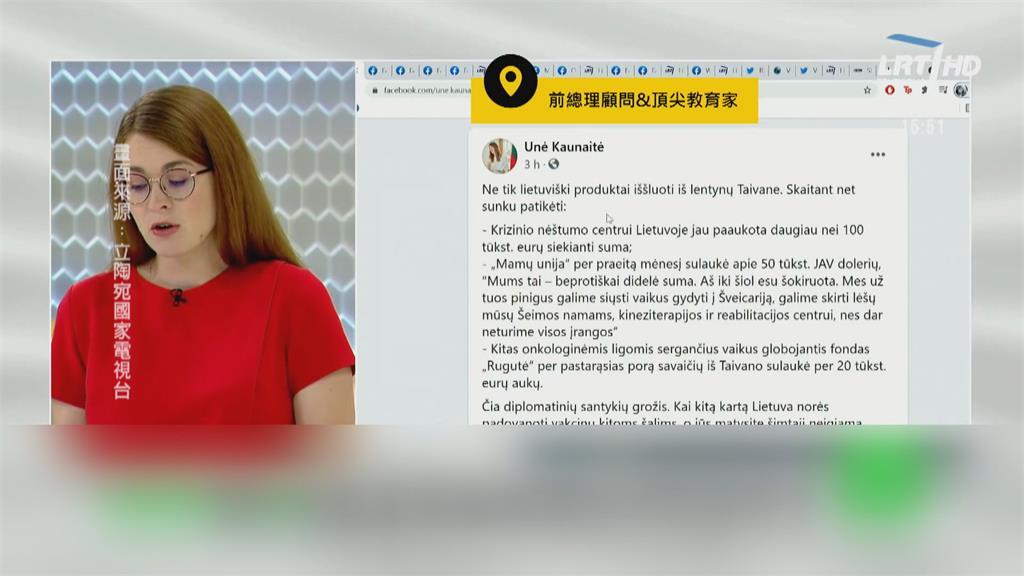 善的循環! 台灣人捐款立陶宛社福機構 立陶宛國家電視台專題討論台灣