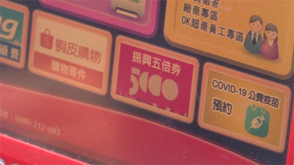 9/22數位五倍券綁定開跑!官網大當機 民眾搶前400萬名好食券