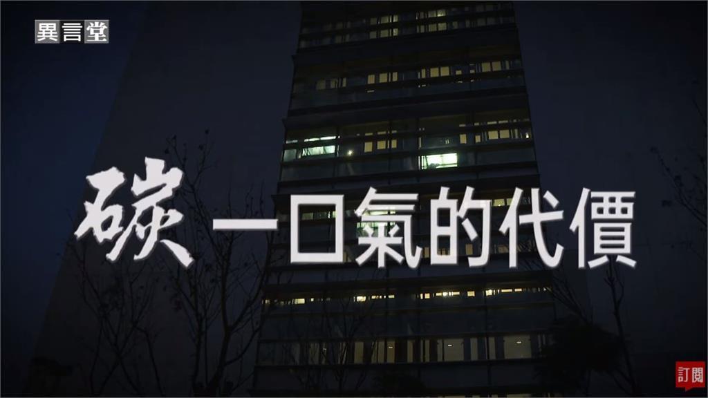 異言堂/歐盟將開徵碳關稅!台灣如何因應經濟產業衝擊