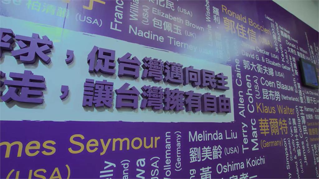 北美台灣人3大社團首次聯合舉辦228紀念會 賴清德隔洋致詞、蕭美琴全程參與