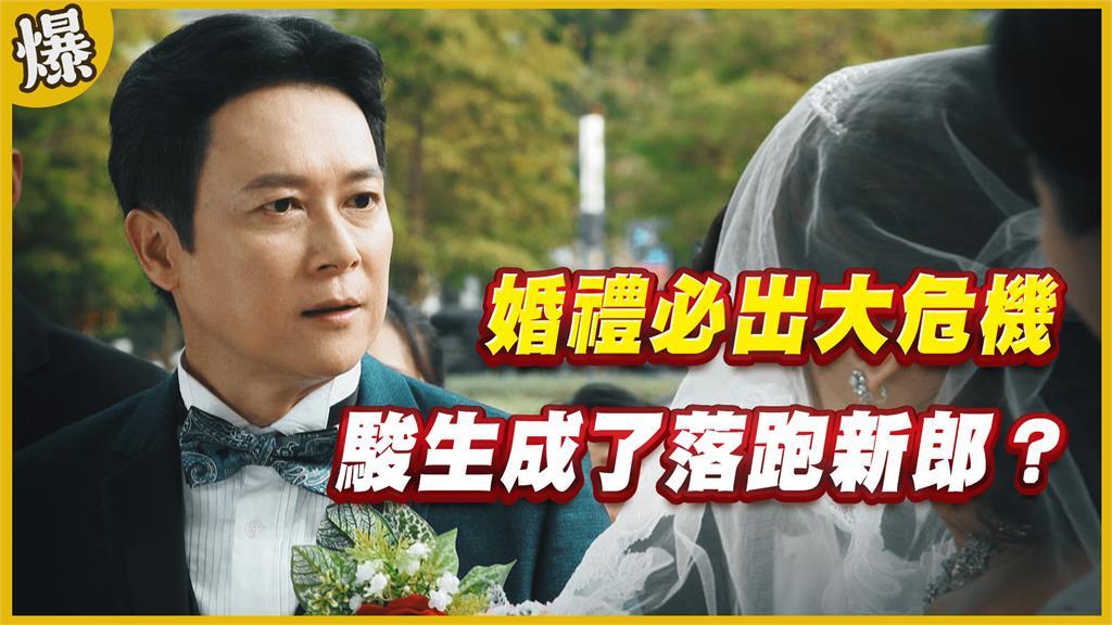 《黃金歲月-EP64精采片段》婚禮必出大危機 駿生成了落跑新郎?