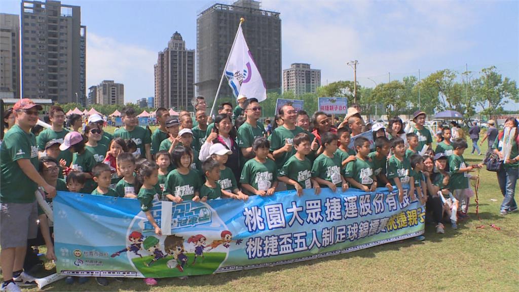 桃捷盃足球賽趣味開踢  廣邀北桃三縣市學生參賽