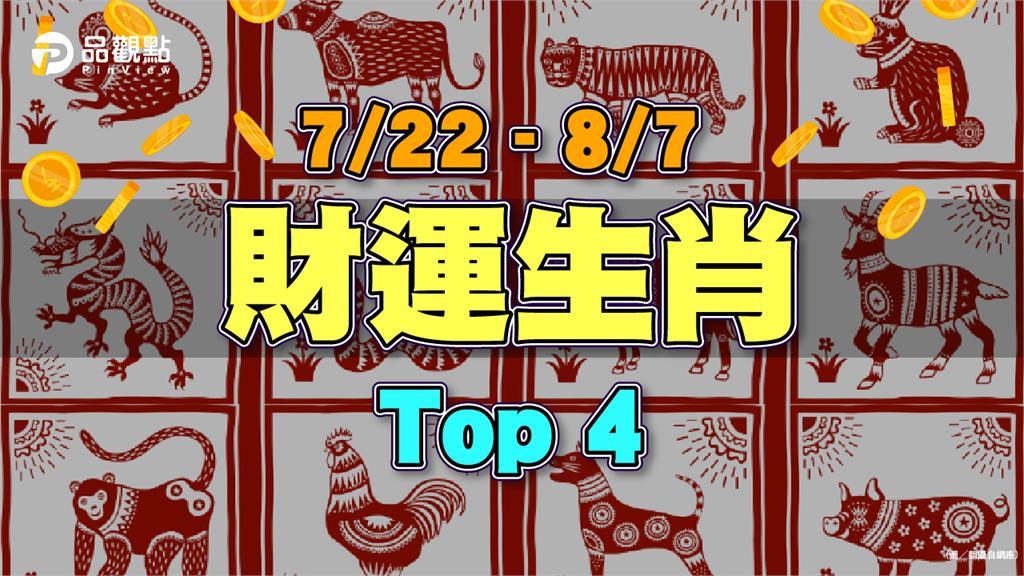 今7/22進入大暑 「這4生肖」受天眷顧財運旺 命理