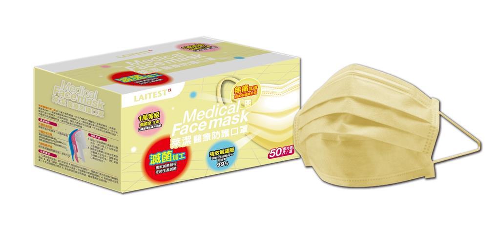 萊潔「蜜粉黃」新色口罩來了! 10/23丁丁藥局等通路陸續開賣
