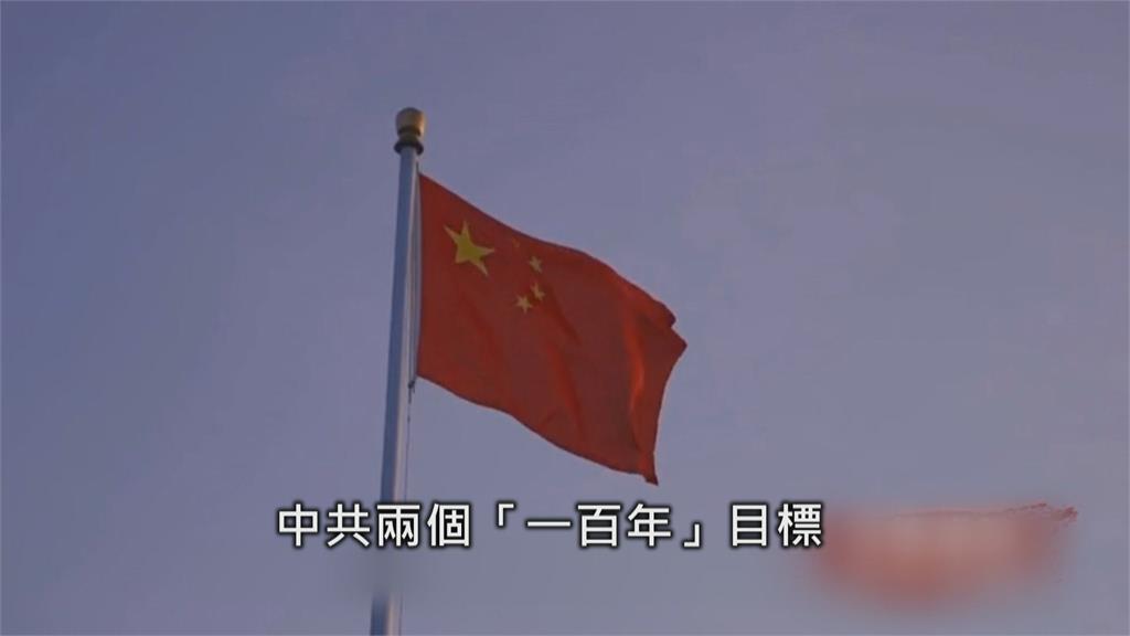 中共建黨百年動作多 王毅嗆拜登玩火打台灣牌