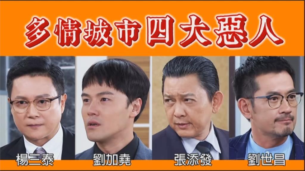 《多情城市》大老婆的反擊!王燦演「黑心總裁」挫咧等