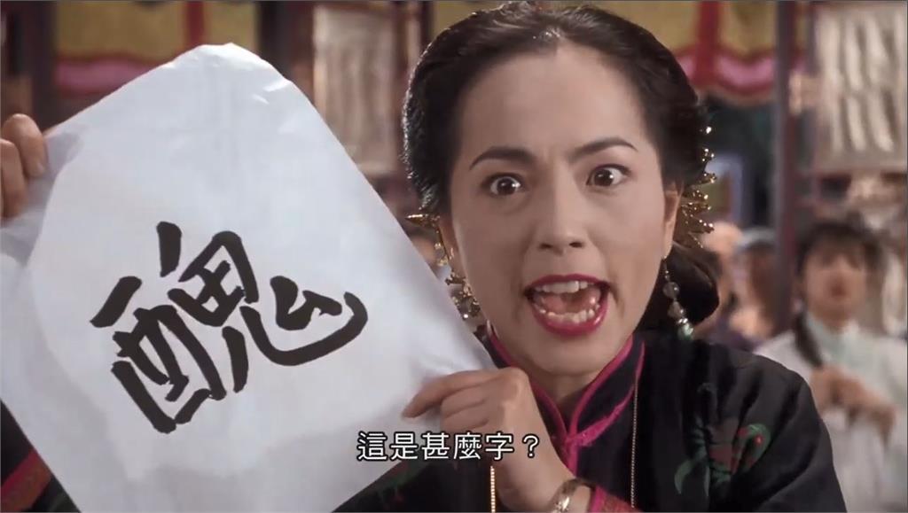 「石榴姐」拍《九品芝麻官》狂NG!回憶吳孟達「這段話」助她走出低潮