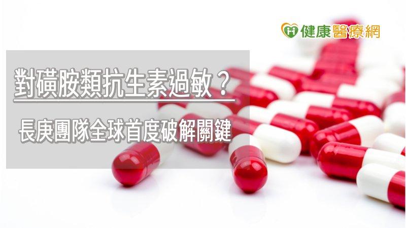 對磺胺類抗生素過敏? 長庚團隊全球首度破解關鍵