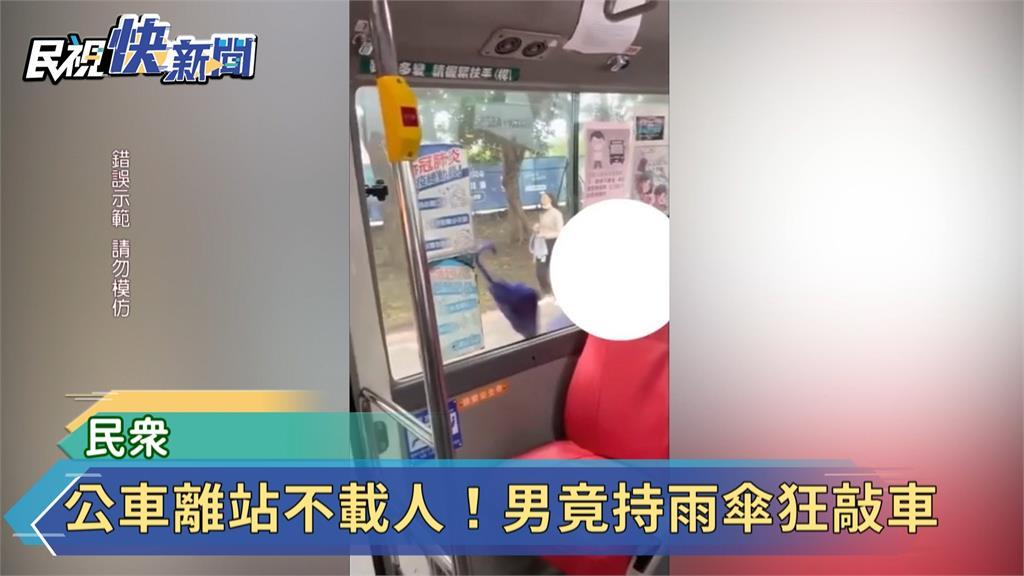 公車離站不載人!男竟持雨傘狂敲車