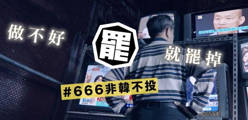 快新聞/Wecare高雄推《做不好就罷掉》系列影片 以市政議題直球對決韓國瑜