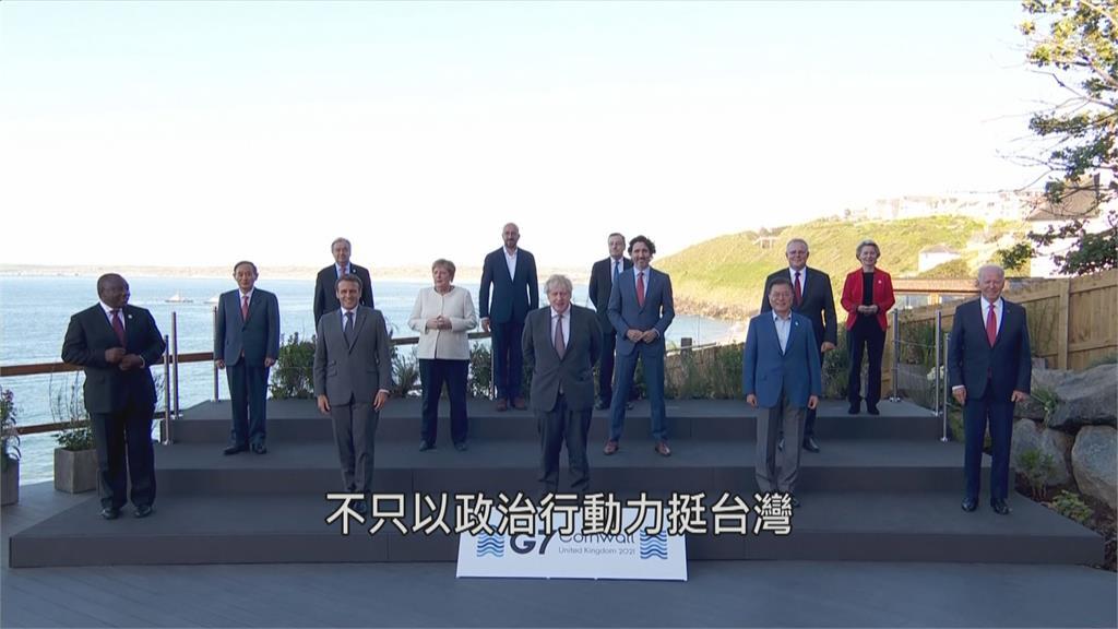 G7峰會落幕...峰會公報46年來首度提及台海!  我國總統府、外交部表達誠摯感謝