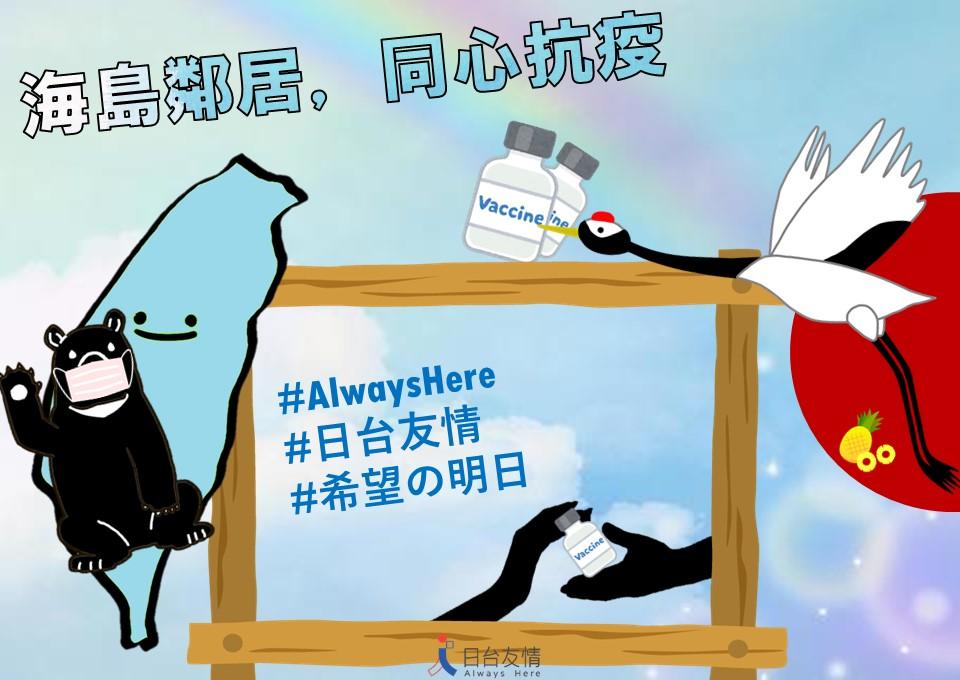 快新聞/泉裕泰:日本傷心痛苦時台灣伸手陪伴 這次行動是「鄰居」真心真意的感情