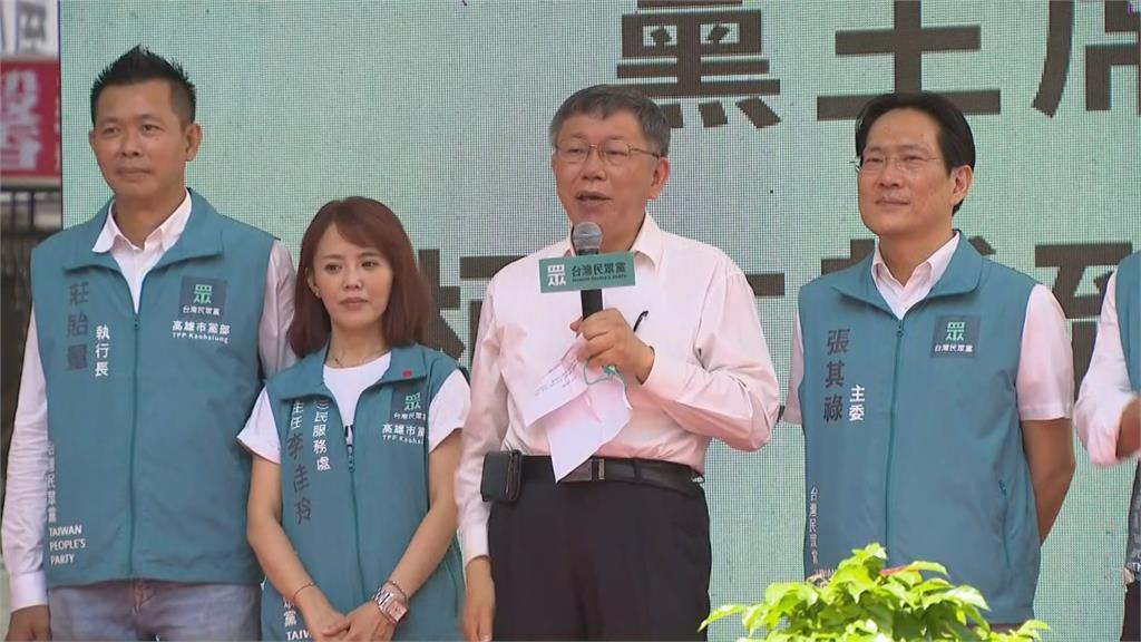 <em>民眾黨</em>成立高雄市黨部 柯文哲再誓言要跨越藍綠