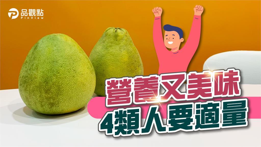只要注意份量 大家都能放心吃柚子