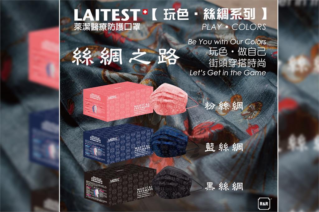 濃濃中國風! 萊潔推「絲綢系列」醫療口罩 粉藍黑3色齊發典雅又尊貴