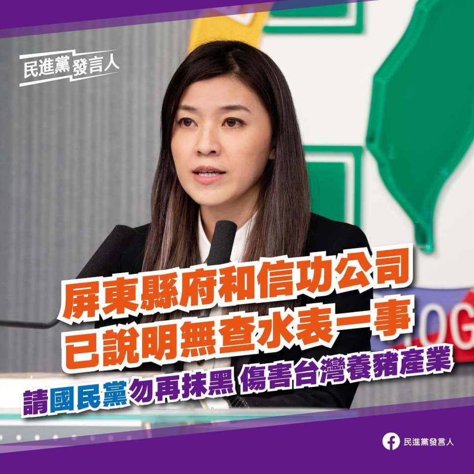 快新聞/信功公司證實非「查水表」 民進黨痛批:國民黨造謠抹黑行政院
