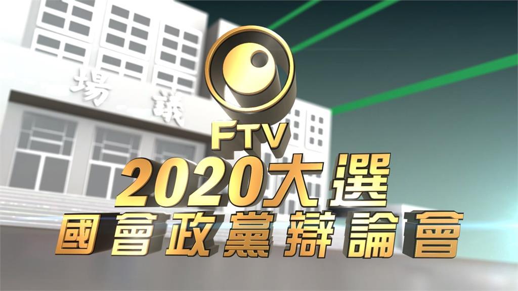 2020首場電視辯論會明日登場!民視新聞獨家播出