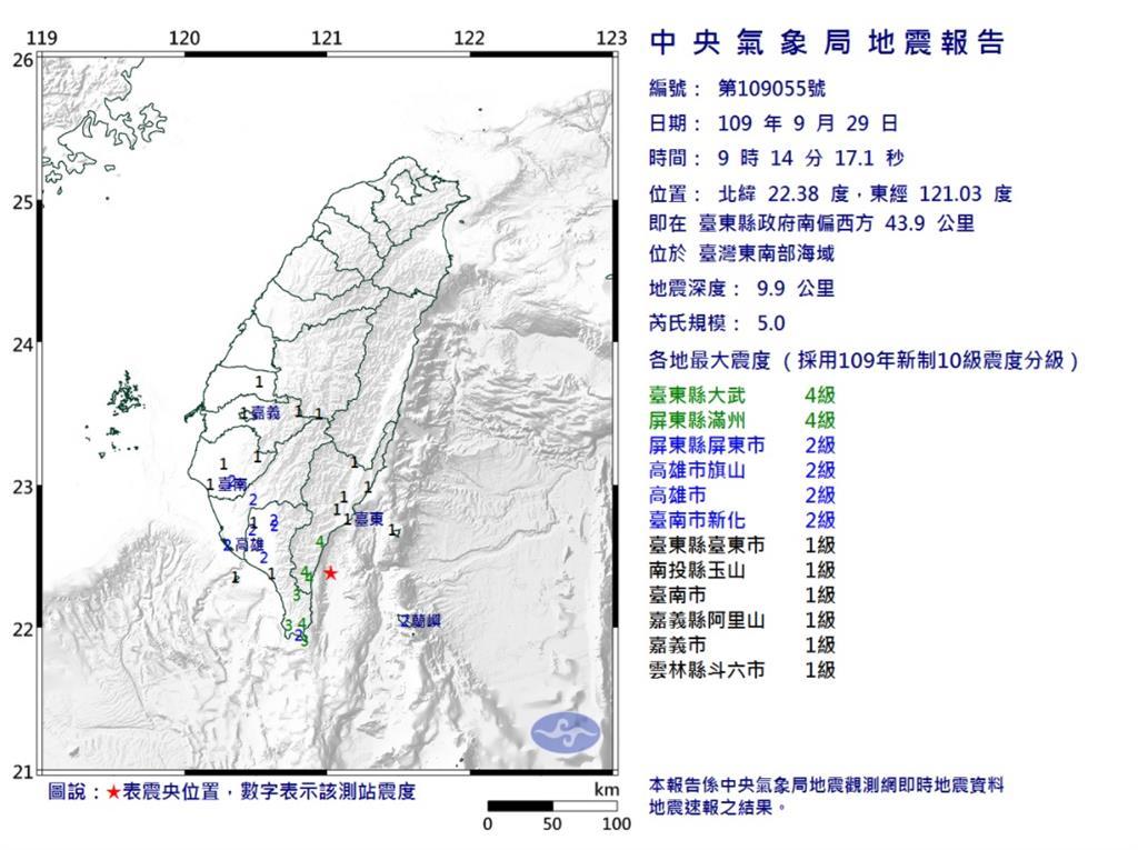 快新聞/東部海域6小時內連7震 氣象局:未來一周恐有4以上餘震