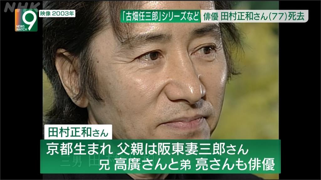 日本男星田村正和心臟衰竭病逝 享壽77歲