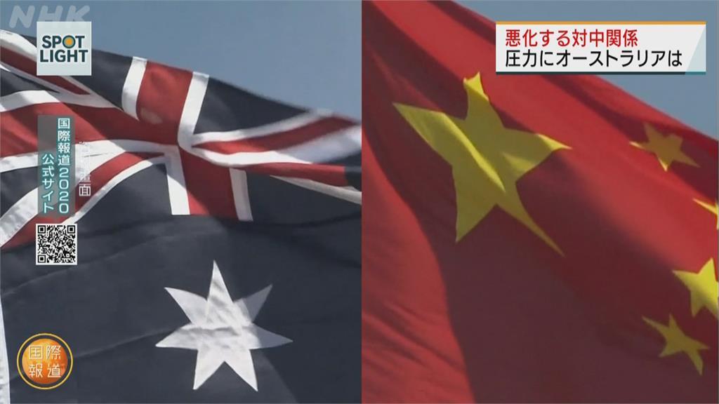 快新聞/中澳關係持續緊張 澳洲議員籲「正式承認台灣」反制中國