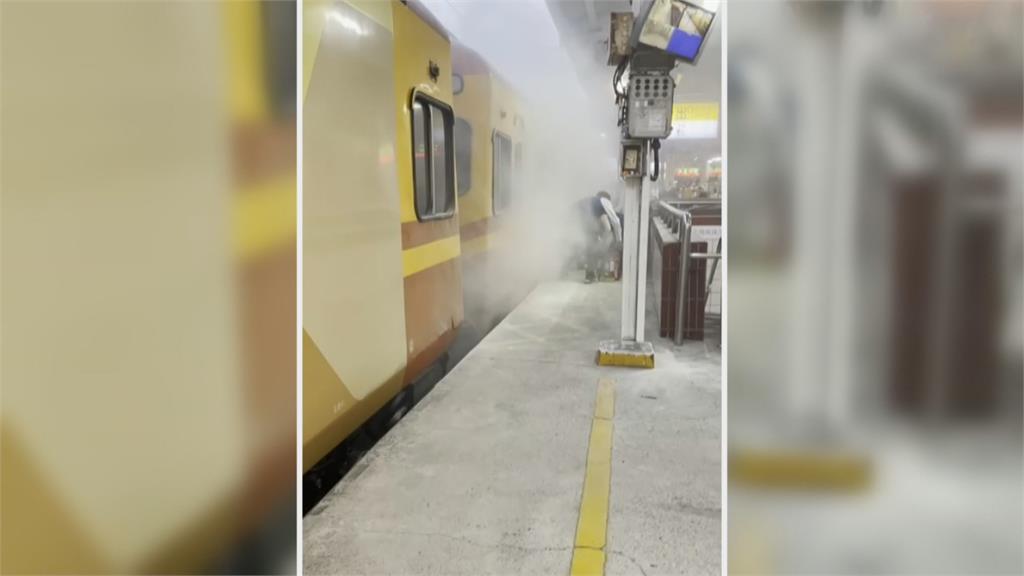自強號竄濃煙嚇壞乘客 台鐵:車輛老舊導致
